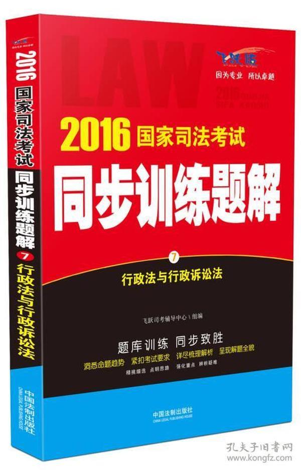 2016国家司法考试同步训练题解行政法与行政诉讼法