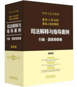 最高人民法院最高人民检察院司法解释与指导案例:行政·国家赔偿卷(第四版)