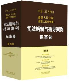 9787509370612-hs-最高人民法院最高人民检察院司法解释与指导案例:民事卷(第四版)