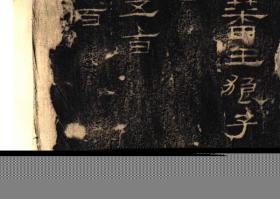 中国历代碑刻整拓珍本:礼器碑(第1辑)   1G29c