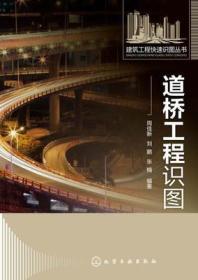 道桥工程识图 周佳新、刘鹏、张楠  化学工业出版社 9787122212139
