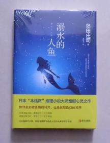 【正版现货】溺水的人鱼 日本本格派推理小说大年夜师岛田庄司