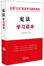 """宪法学习读本/全国""""七五""""普法学习读本系列"""