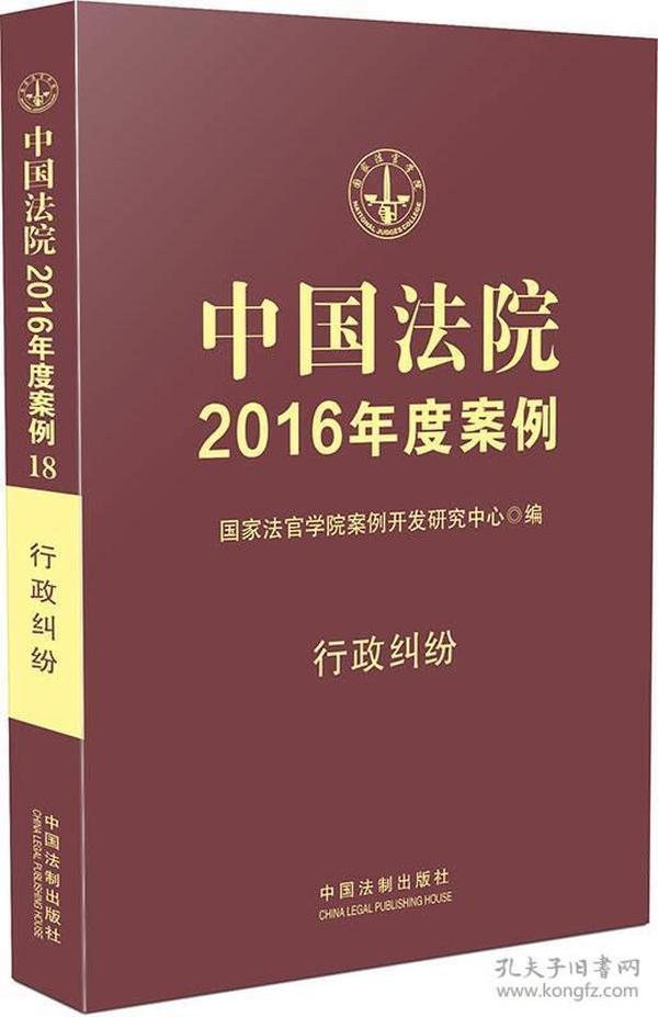 中国法院2016年度案例:行政纠纷