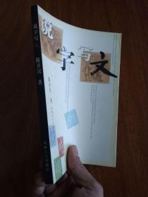 说字写文 陈章汉钤印签赠 近新品
