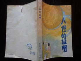 人性的证明 本推理小说的作者通过一起谋杀案的侦破,触及到了日本以及美国现实中存在的一系列社会问题,故事情节曲折,推理逻辑性强,扣人心弦。