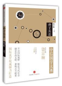 中信国学大典:孙子兵法