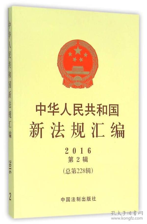 2016-中华人民共和国新法规汇编-第2辑-(总第228辑)
