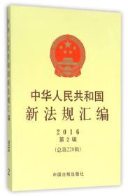 中国人民共和国新法规汇编2016 第2辑_9787509372555