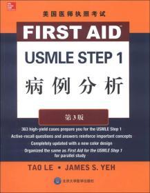 美国医师执照考试 USMLE Step 1 病例分析(第3版)