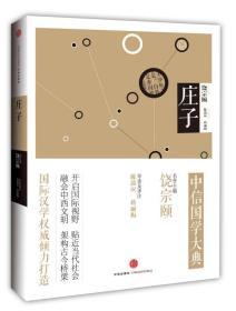 中信国学大典:庄子