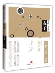 中信国学大典:孟子