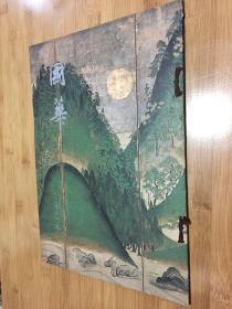 国华  第千十一号 第八十五编第六册 1011号 木板水印  昭和53年日文版