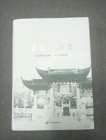 嘉定孔庙志
