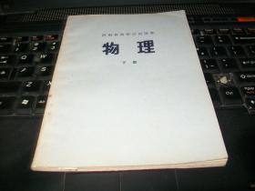 河南省高中试用课本 物理 下