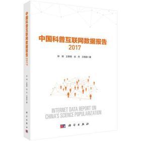 中国科普互联网数据报告:2017:2017