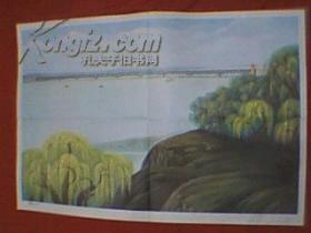 常保生创作的国画:长江(此为对开画,宽76厘米,高52厘米;印刷品,原为教学挂图)