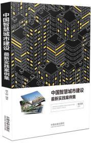 中国智慧城市建设最新实践案例集