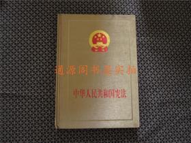 中华人民共和国宪法--全国人民代表大会常务委员会公报版(精装,无印章字迹勾划)