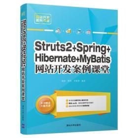 Struts2+Spring+Hibernate+MyBatis网站开发案例课堂