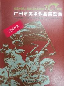 广东记忆系列丛书--纪念中国人民抗日战争胜利70周年 广州市美术作品展览集