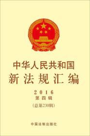 中华人民共和国  新法规汇编2016第4辑(总第230辑)_9787509374788