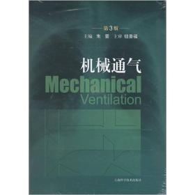 机械通气(第三版)
