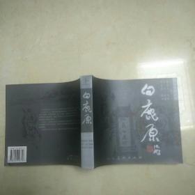 白鹿原:珍藏版 连环画(上册)