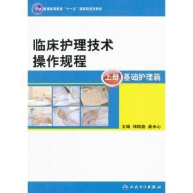 临床护理技术操作规程(本科护理/十一五规划)
