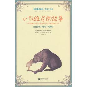 全球最经典的一百本少儿书:小熊维尼的故事林雪娇江苏文艺