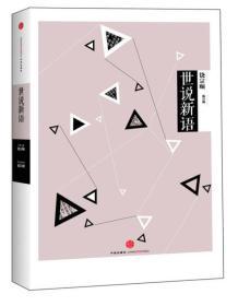 中信国学大典:世说新语
