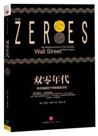 双零年代:华尔街疯狂十年的真实记忆