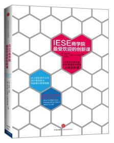 IESE商学院最受欢迎的创新课