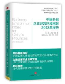 中国分省企业经营环境指数2013年报告