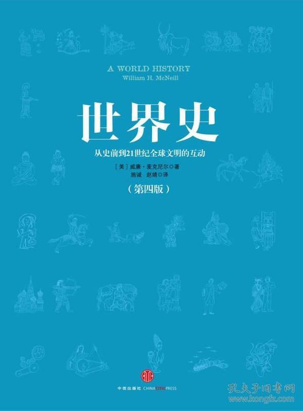 世界史:从史前到21世纪全球文明的互动