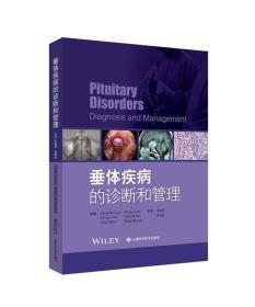垂体疾病的诊断和管理