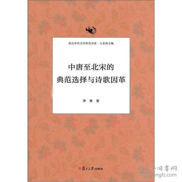 中唐至北宋的典范选择与诗歌因革