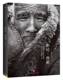 那时 · 西藏:中国国家地理