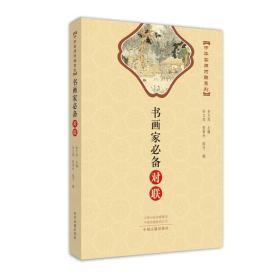 书画家必备对联:中华实用对联系列