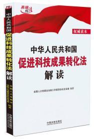 正版直发 中华人民共和国促进科技成果转化法解读 全国常委会法制工作委员会社会法室 中国法制出版社