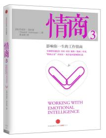 情商3:影响你一生的工作情商