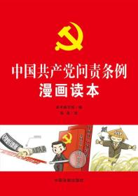 中国共产党问责条例漫画读本