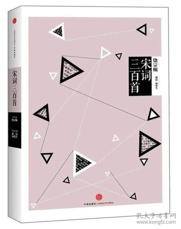 中信國學大典·宋詞三百首