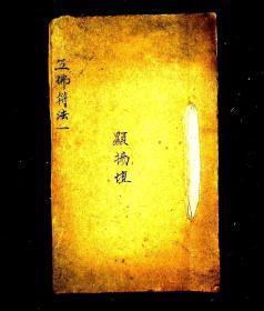 道教老法本 符书 老符本 古籍 普唵法本《五佛符法》4本一套全 复印件