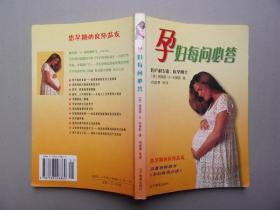 孕妇每问必答 (作者是妇产科专家医学博士)