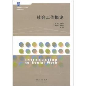 高等院校社会工作专业精编通用教材:社会工作概论