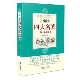 三天读懂四大名著图文典藏版 中教翰盟 中国法制出版社 9787509378021