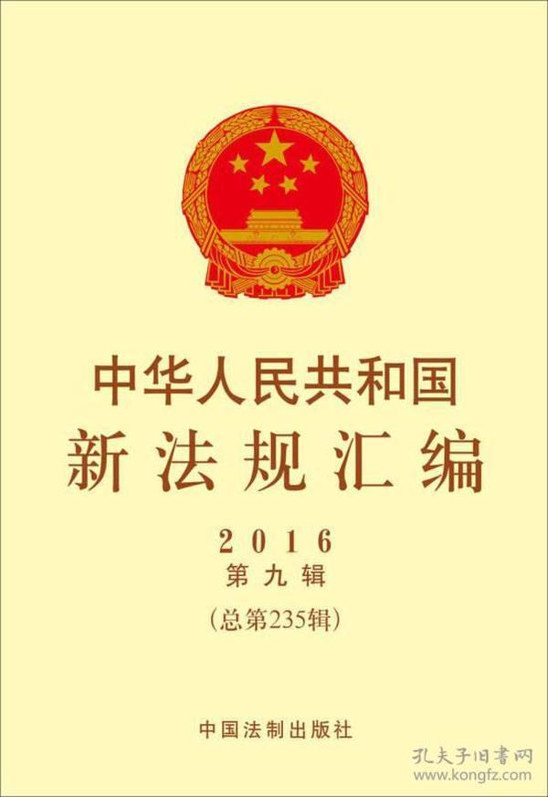 中华人民共和国新法规汇编-2016第9辑(总第235辑)