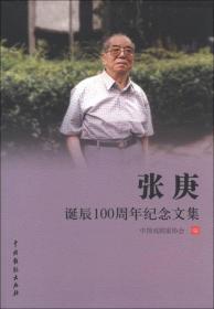 张庚诞辰100周年纪念文集