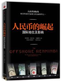 人民币的崛起 专著 国际地位及影响 The offshore Renminbi the rise of the Chinese curren